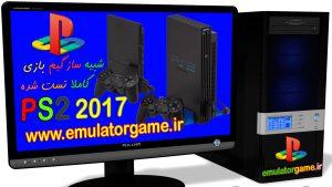 PS2. 2017