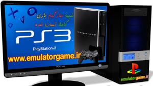 emulator ps3 2017