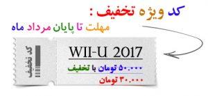 کد تخفیف Wii-u 2017