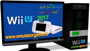 Wii-u-1 2017