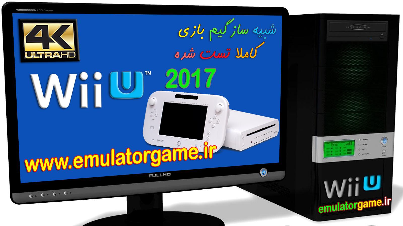 Wii-u 2017