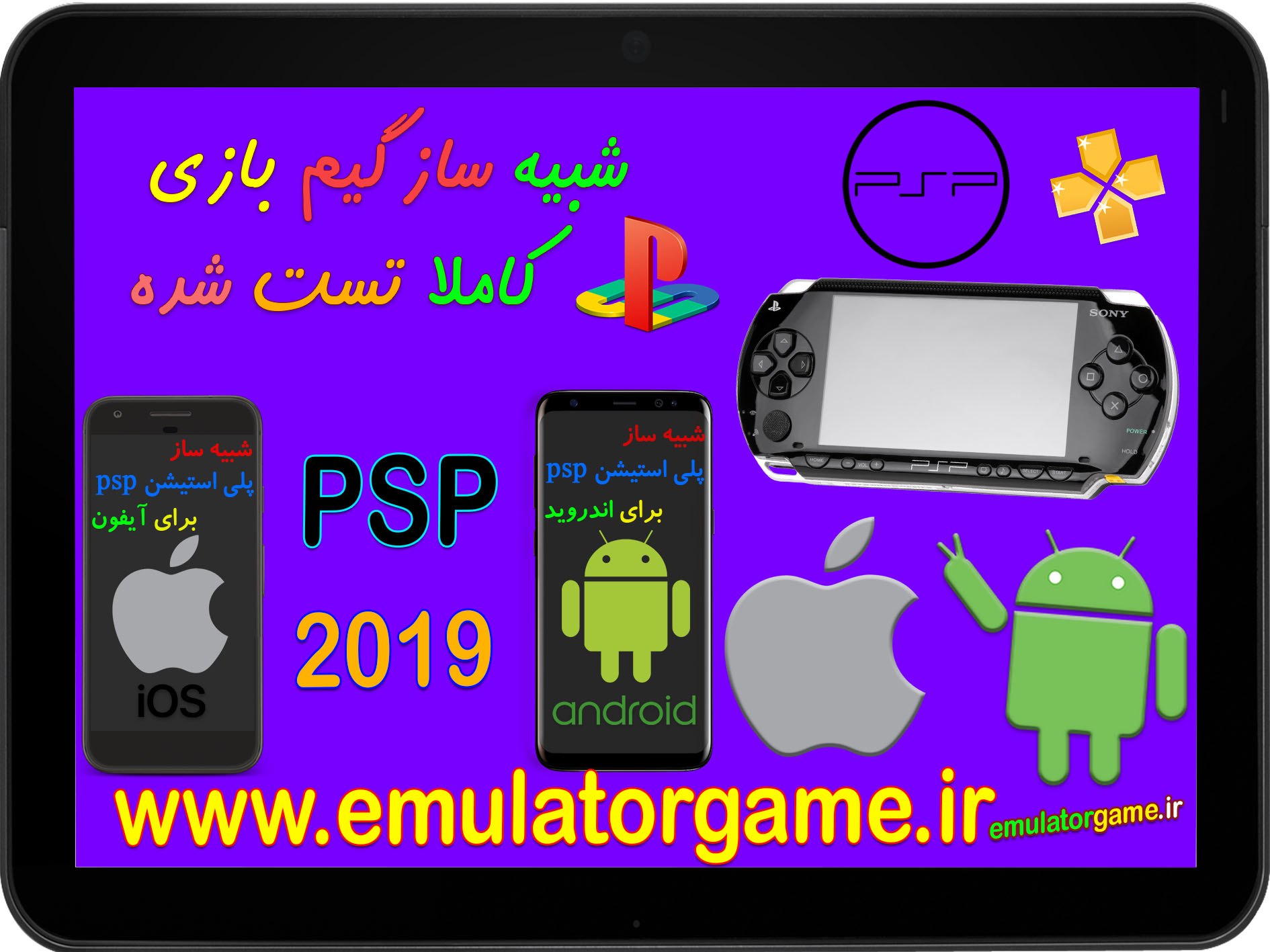 android PPSSPP Gold