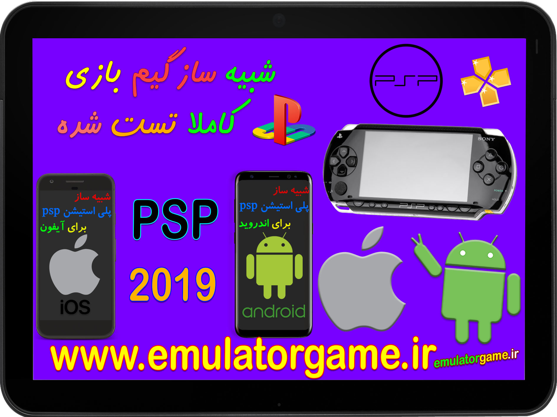 android psp 2019