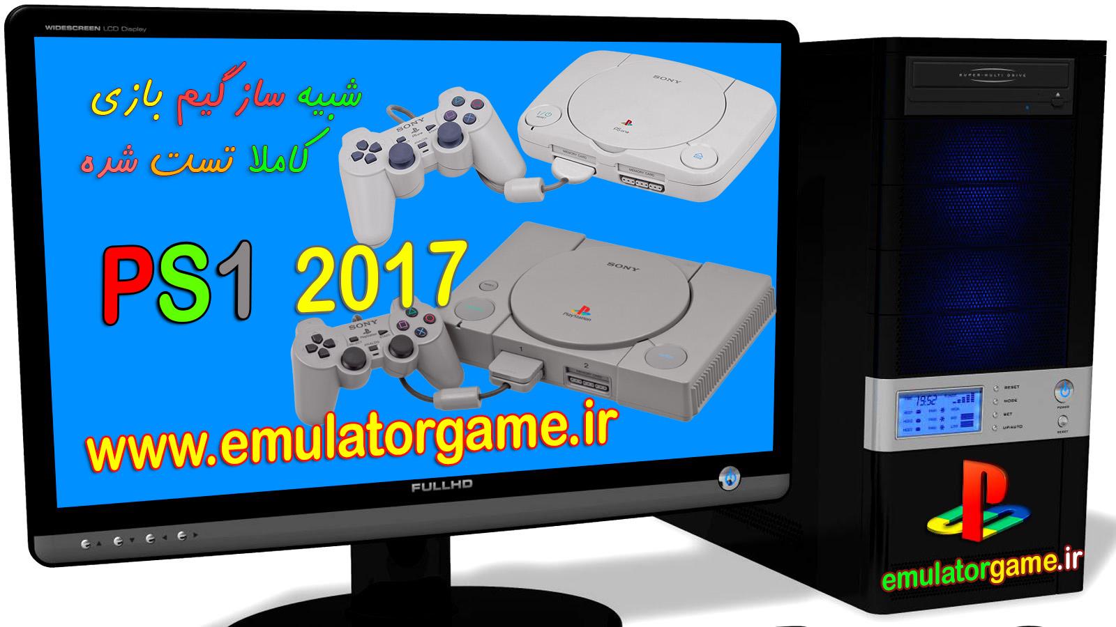 PS1. 2017