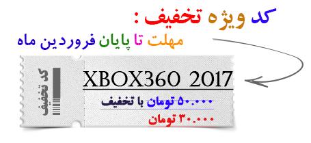 کد تخفیف xbox360
