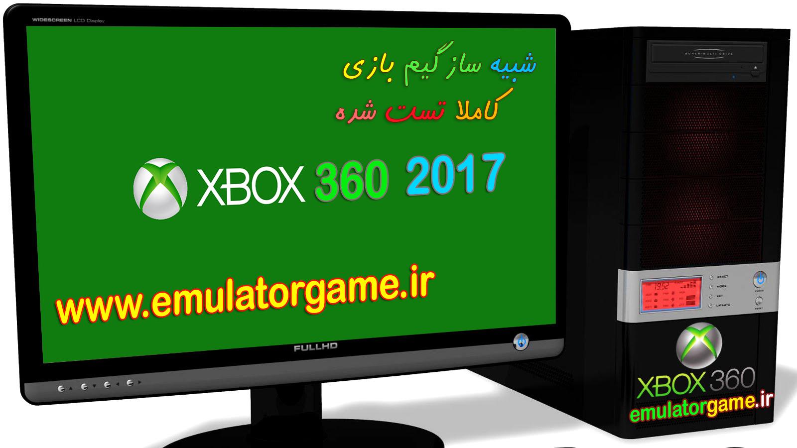 Xbox360-2017