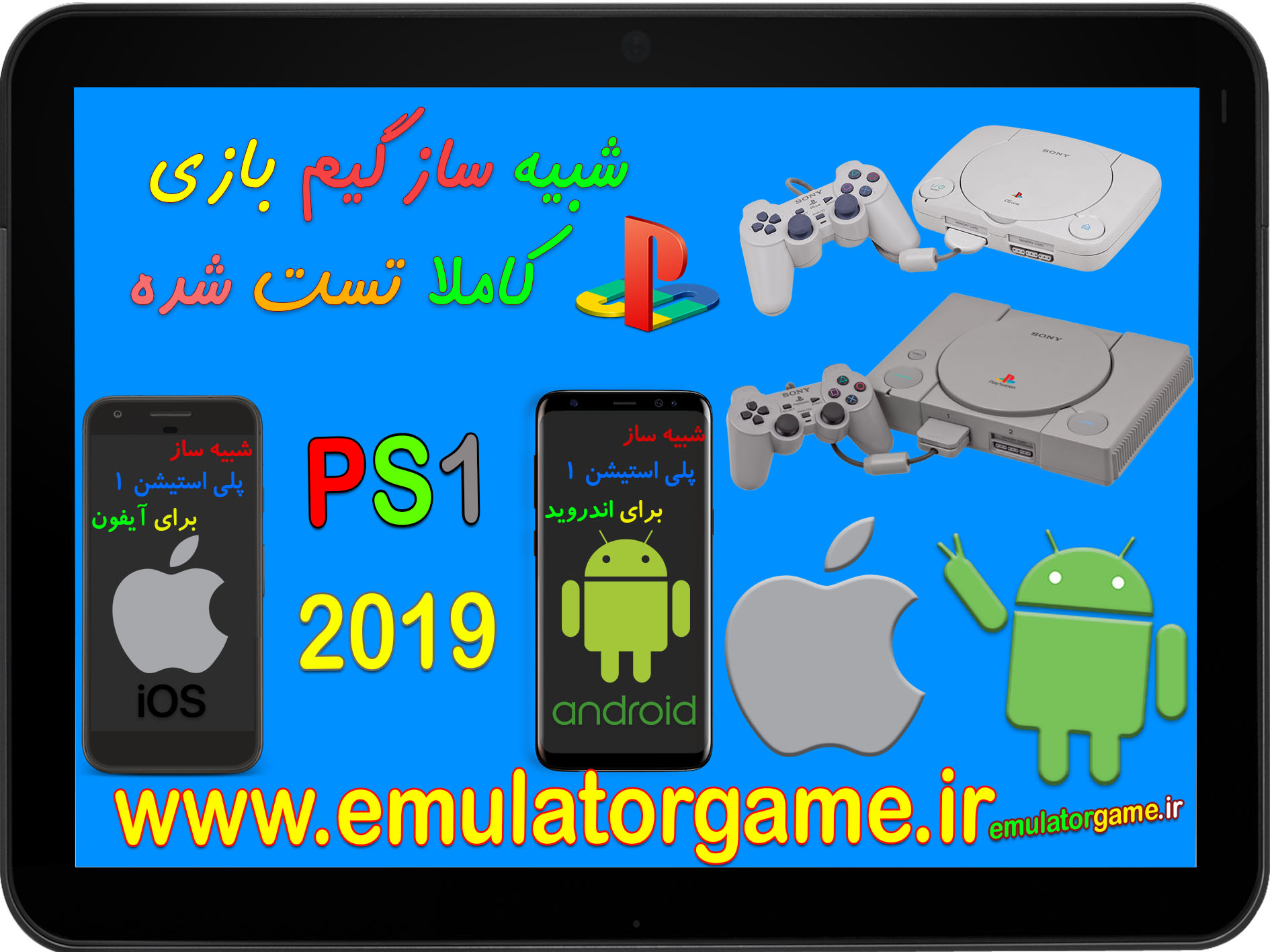 android ps1 2019