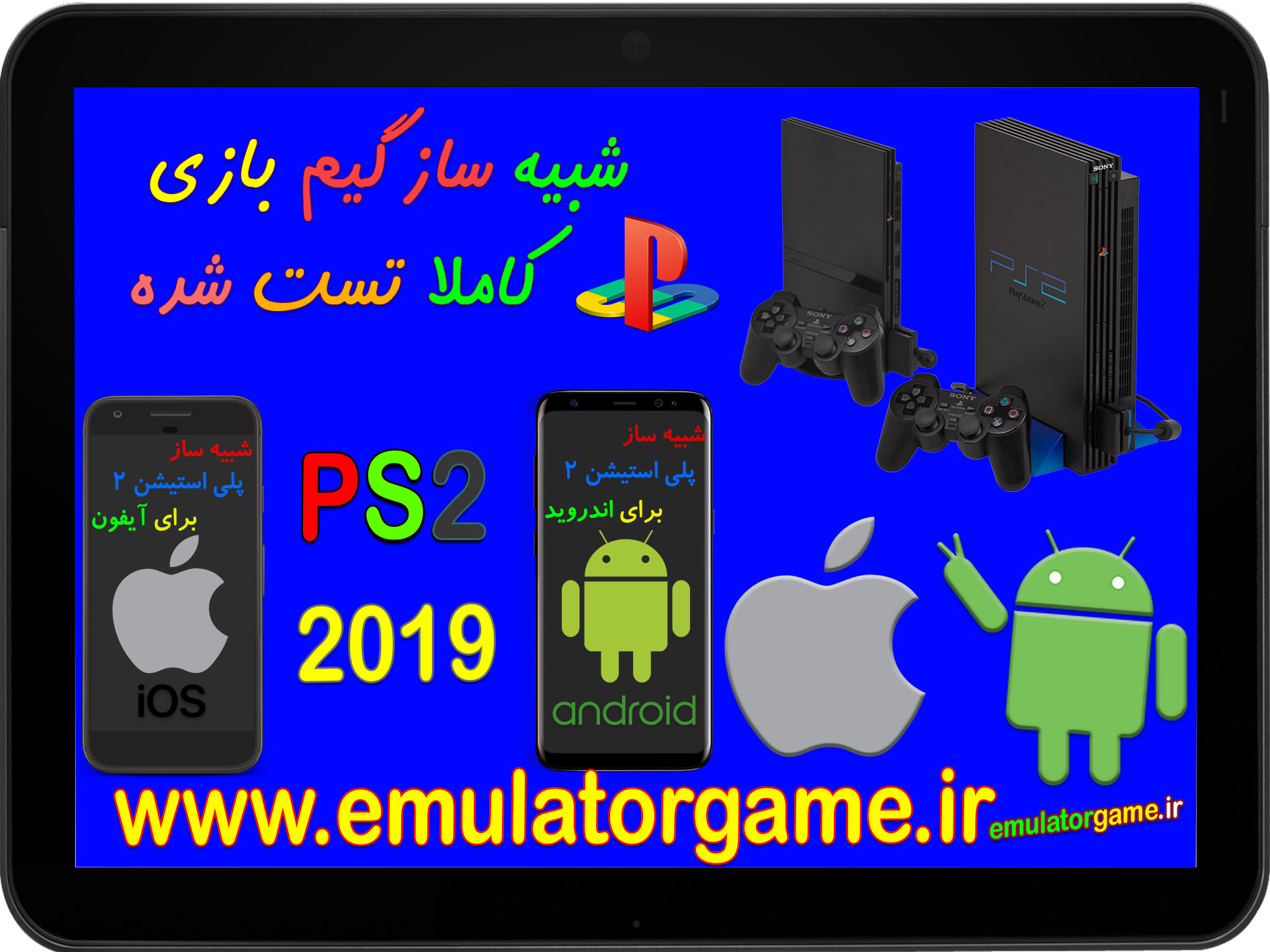 android ps2 2019
